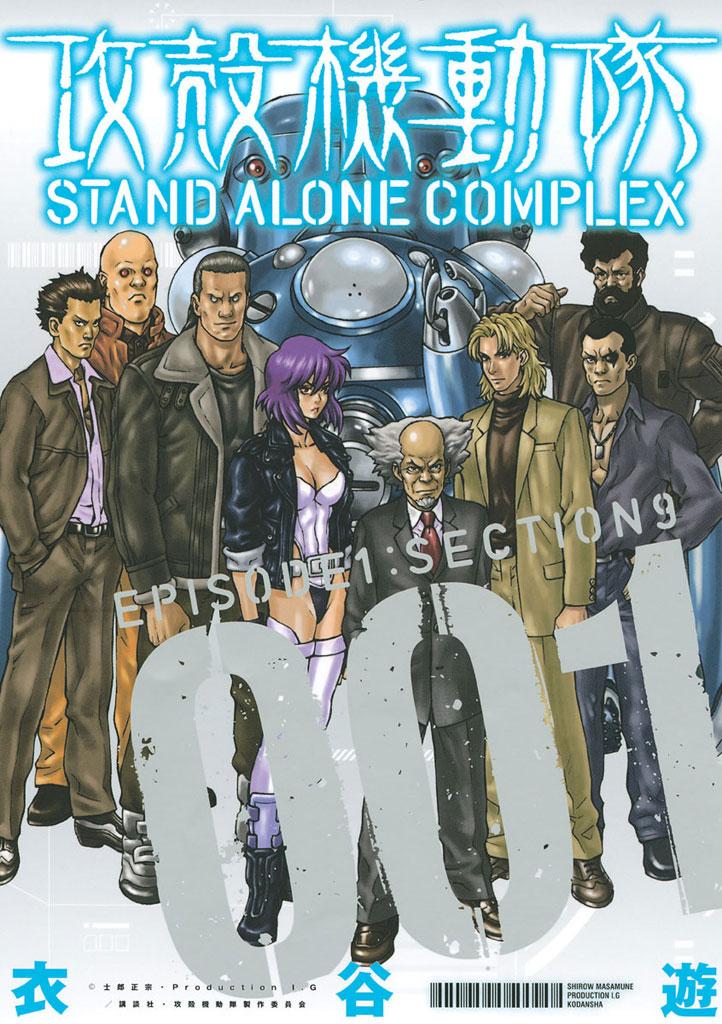 攻殻機動隊 STAND ALONE COMPLEXの画像 p1_2