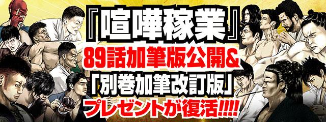 『喧嘩稼業』89話加筆版公開&「別巻加筆改訂版」プレゼントが復活!!!!