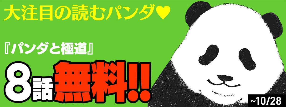 パンダと極道