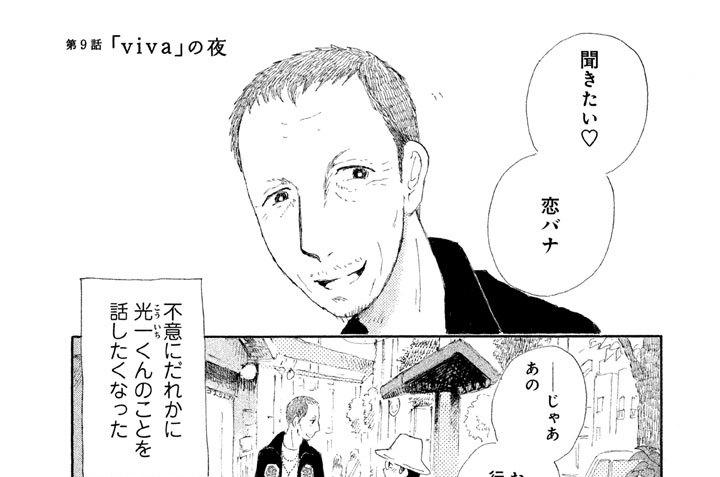 第9話 「viva」の夜