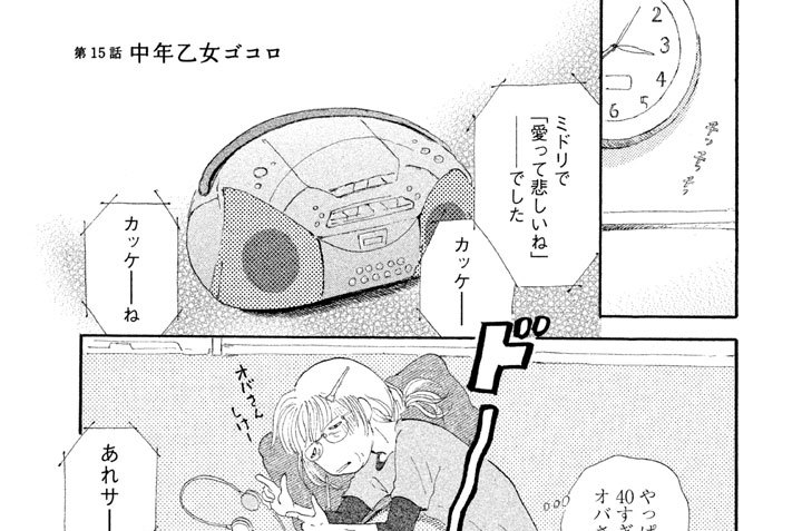 第15話 中年乙女ゴコロ