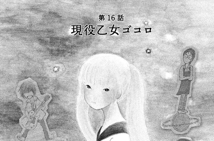 第16話 現役乙女ゴコロ