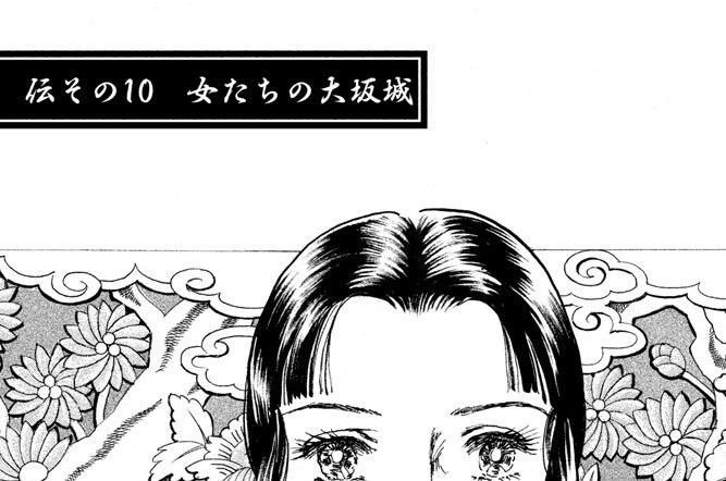 伝その10 女たちの大坂城