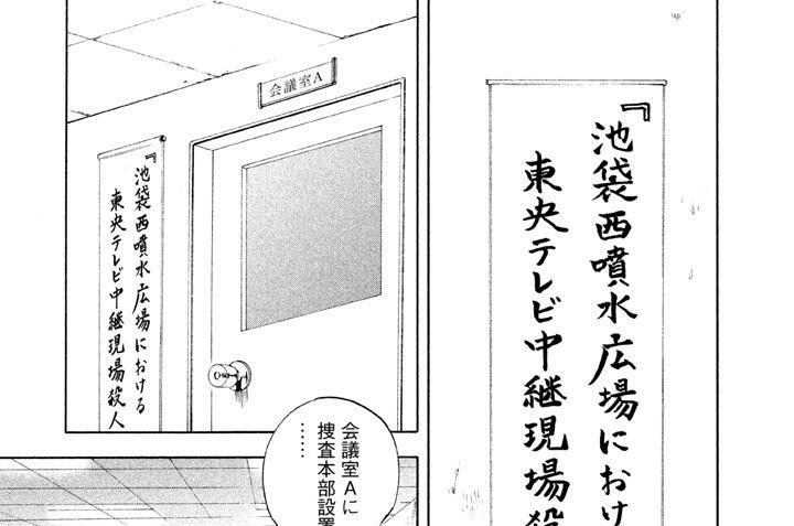 Line.14 Incident Room インシデントルーム
