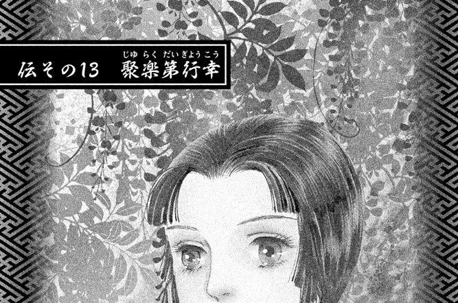 伝その13 聚楽第行幸(じゅらくだいぎょうこう)