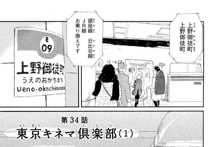 第34話 東京(とうきょう)キネマ倶楽部(くらぶ)(1)