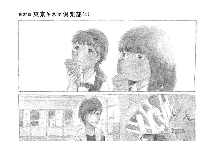 第37話 東京キネマ倶楽部(4)