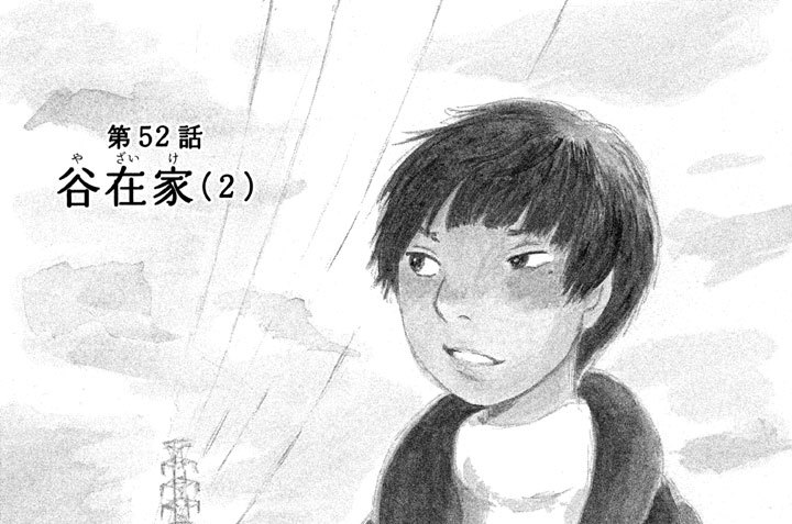 第52話 谷在家(やざいけ)(2)