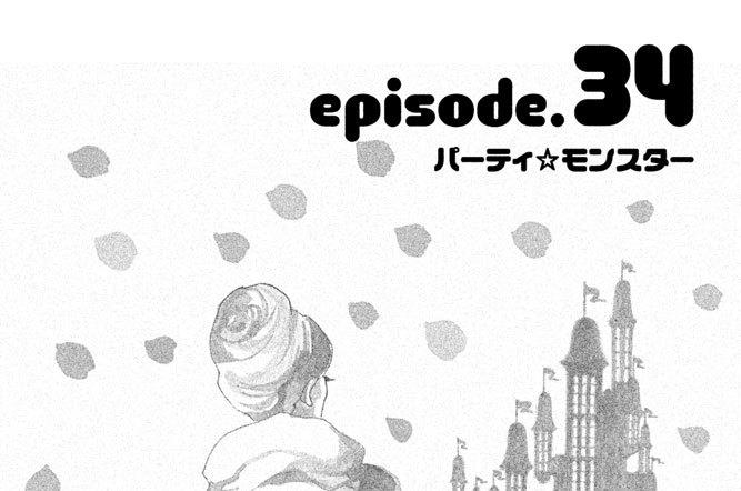 episode.34 パーティ☆モンスター