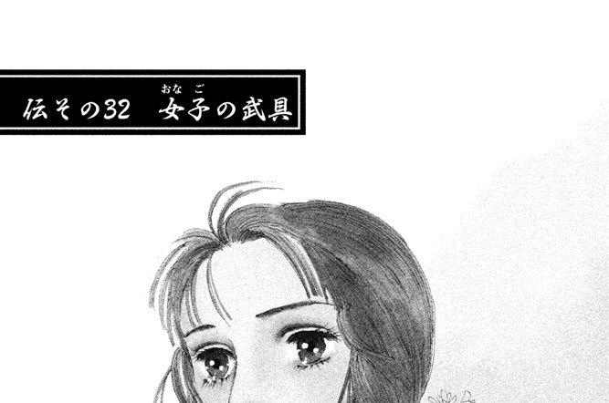 伝その32 女子(おなご)の武具