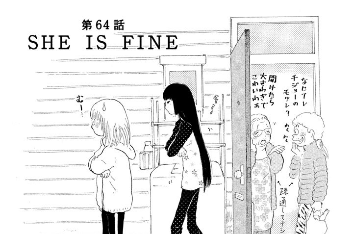 第64話 SHE IS FINE