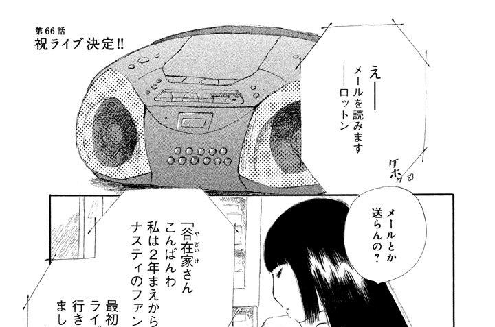 第66話 祝ライブ決定!!