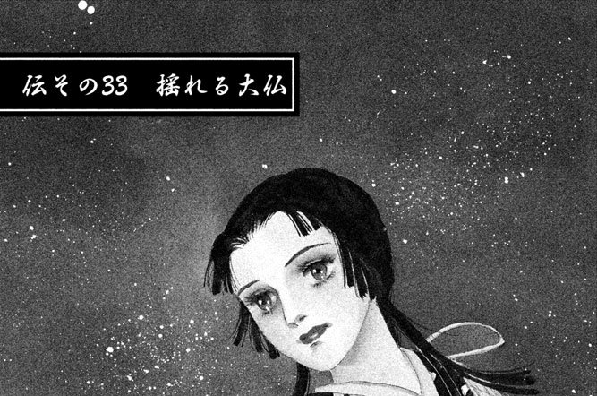 伝その33 揺れる大仏