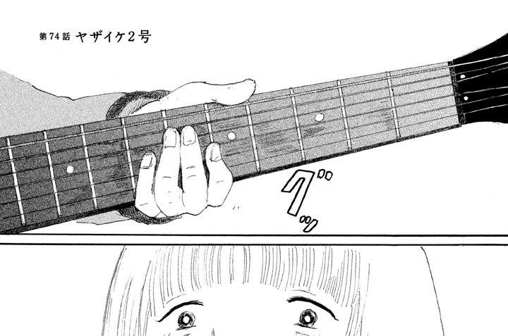 第74話 ヤザイケ2号