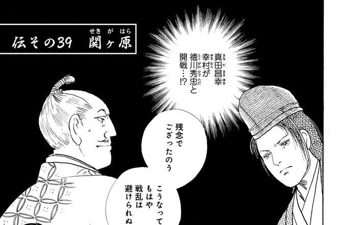 伝その39 関ヶ原(せきがはら)