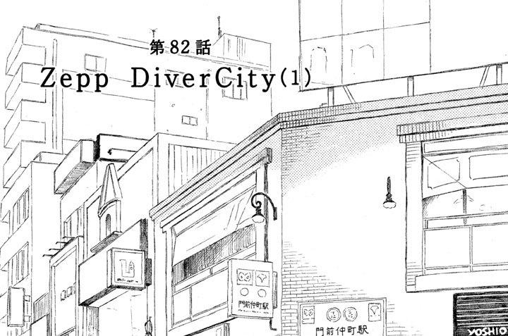 第82話 Zepp DiverCity(1)
