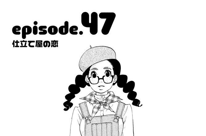 episode.47 仕立て屋の恋