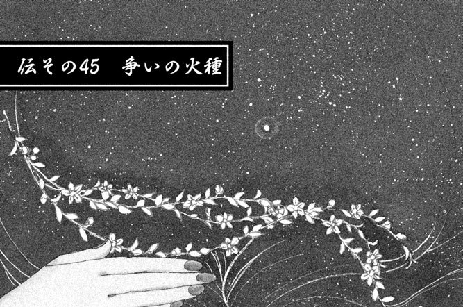伝その45 争いの火種