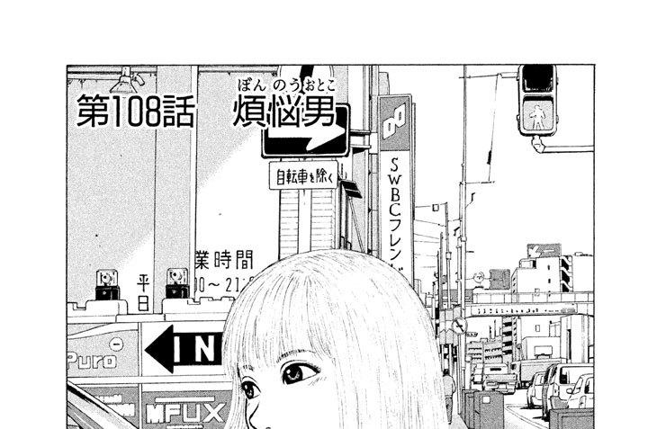 の 煩悩 108