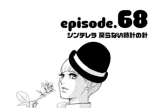 episode.68 シンデレラ 戻らない時計の針