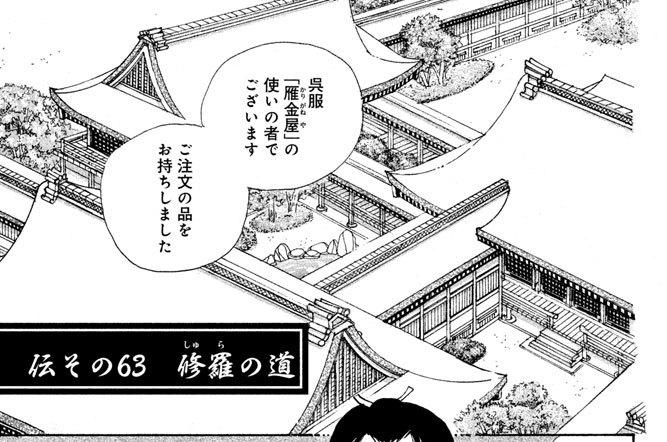 伝その63 修羅(しゅら)の道
