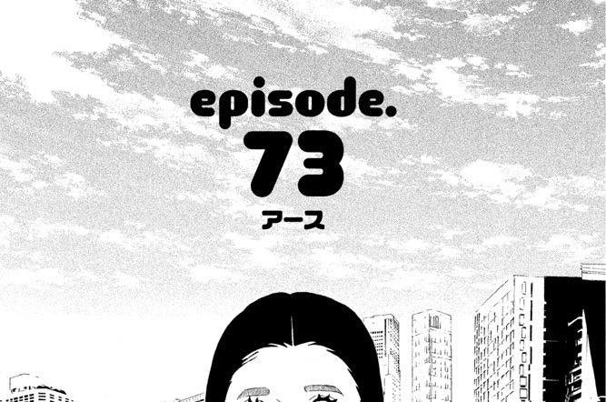 episode.73 アース