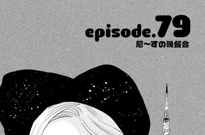 episode.79 尼~ずの晩餐会