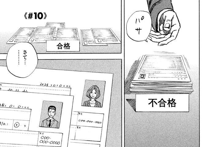 ≪#10≫ 侍&ピーナッツ