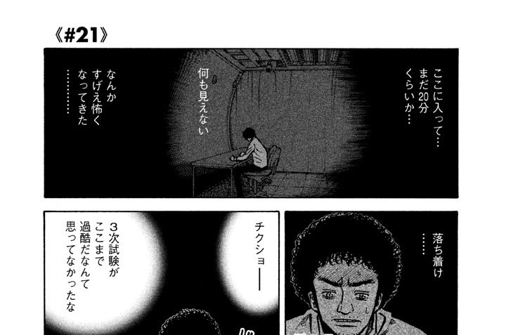 ≪#21≫ 最後の部屋