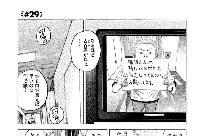 ≪#29≫ ピピピ