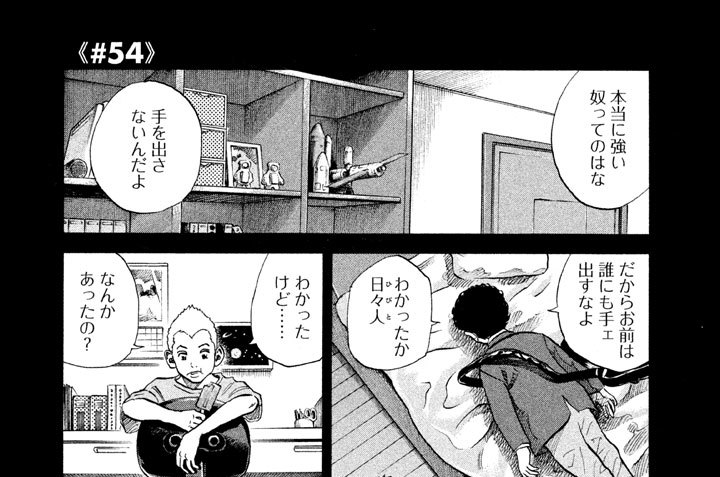 ≪#54≫ ドーハのきせき