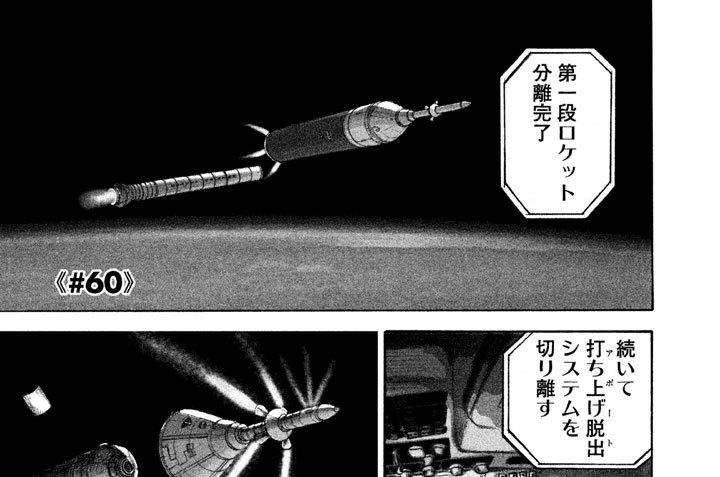 ≪#60≫ ロケットロード