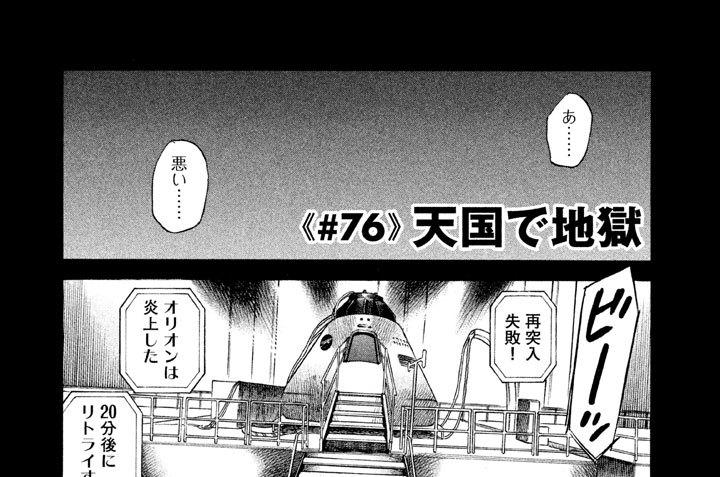 ≪#76≫ 天国で地獄