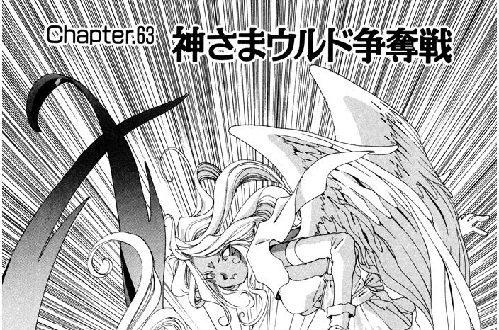 Chapter.63 神さまウルド争奪戦