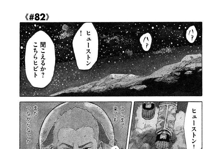 ≪#82≫ 月面散歩