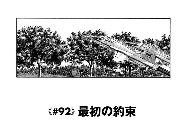 ≪#92≫ 最初の約束
