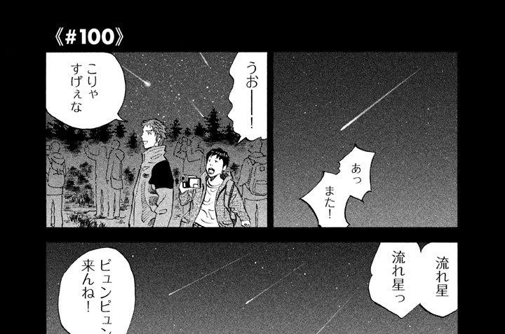 ≪#100≫ 生きた石コロ