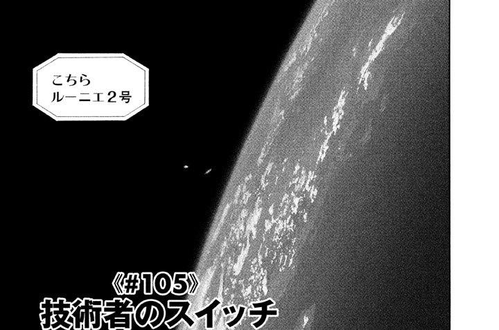 ≪#105≫ 技術者のスイッチ
