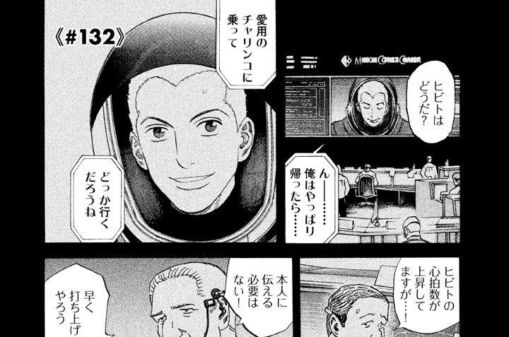 ≪#132≫ リハーサル