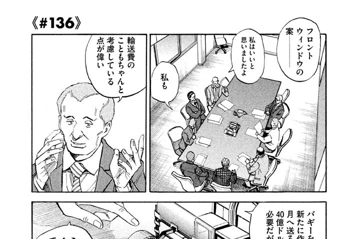 ≪#136≫ バーティカル クライム ロール