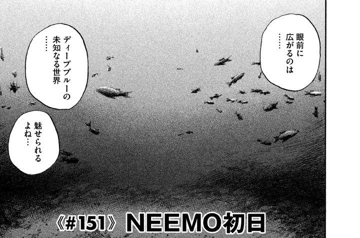≪#151≫ NEEMO初日