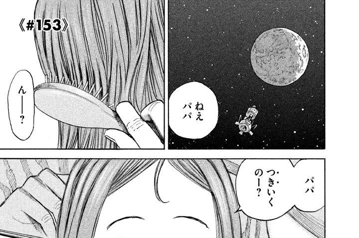 ≪#153≫ 宇宙家族