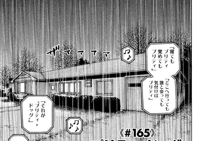 ≪#165≫ プリティ・ドッグ