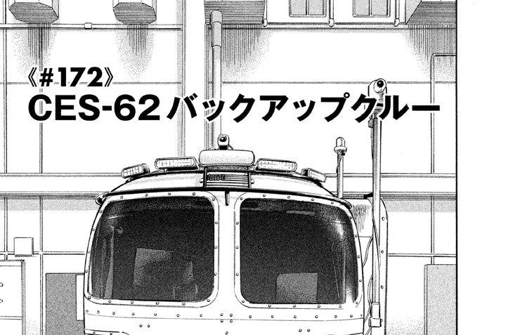 ≪#172≫ CES-62バックアップクルー