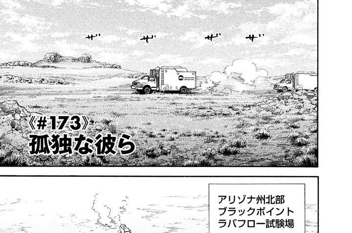≪#173≫ 孤独な彼ら
