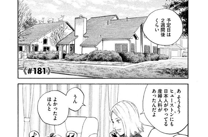 ≪#181≫ バースデー