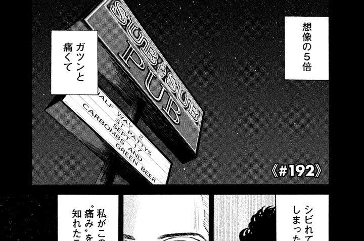 ≪#192≫ ビリビリ奇跡