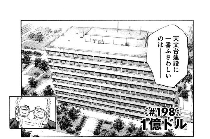 ≪#198≫ 1億ドル