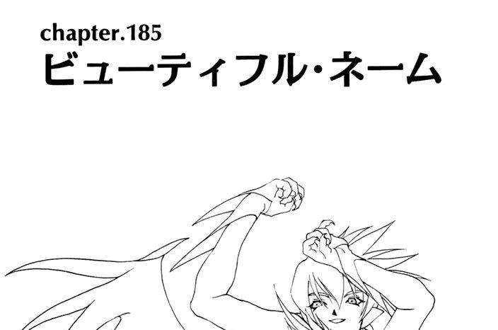 chapter185 ビューティフル・ネーム