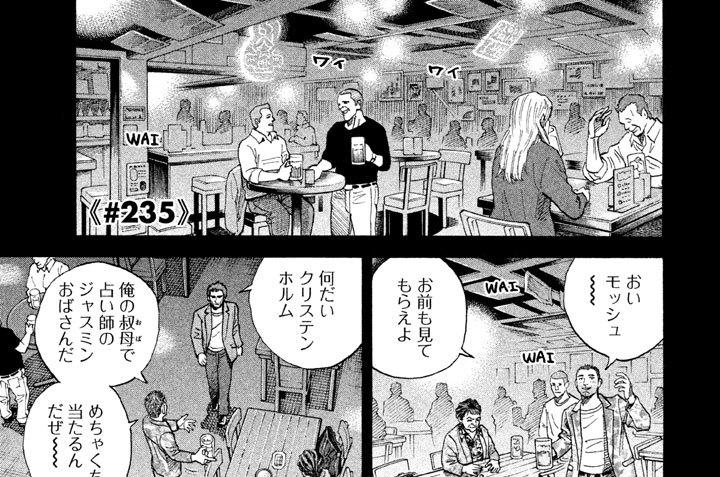 ≪#235≫ ノンノ・バビア
